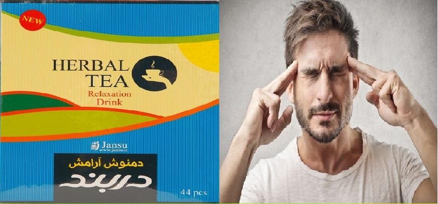 دم نوش ضد استرس