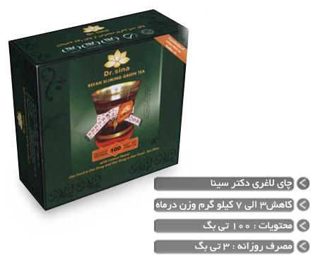 چای سینا لاغری