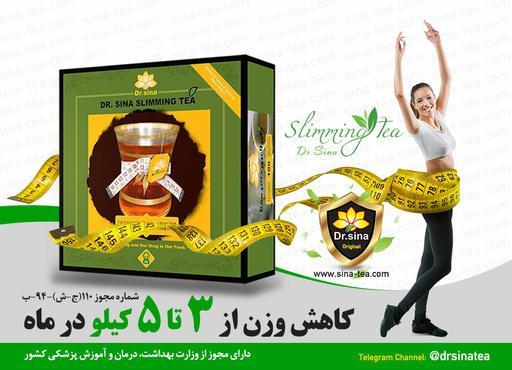 چای دکتر سینا اصل